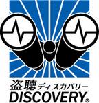 盗聴器発見業務を『盗聴ディスカバリーMKG』と分けました。