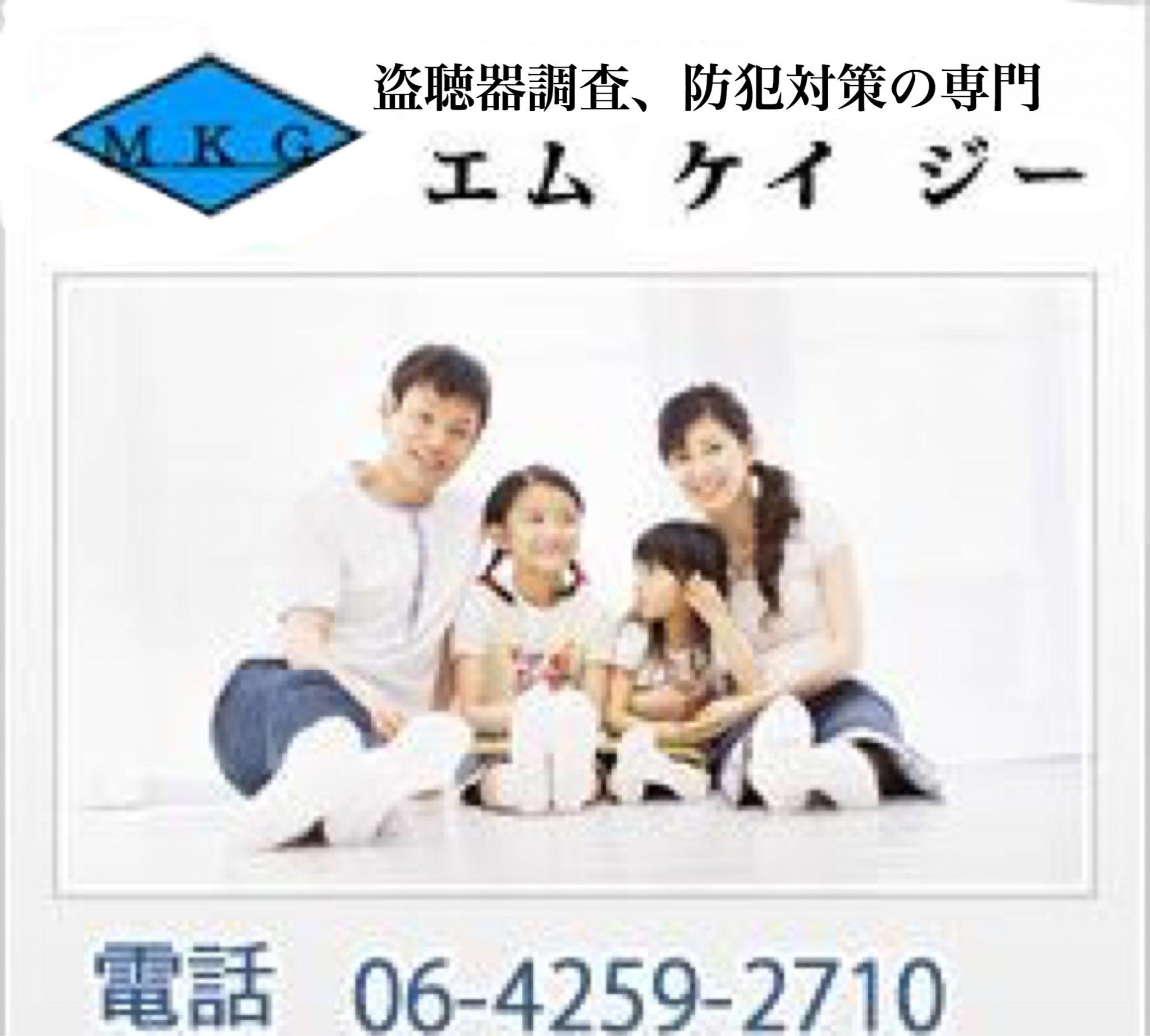 盗聴・盗撮カメラ調査 TEL06-4259-2710