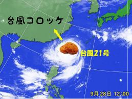 台風コロッケ!