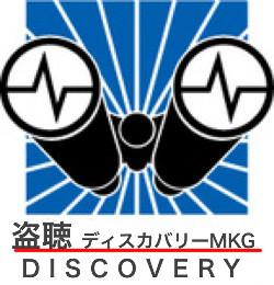 大阪府 八尾市で電波式でない盗撮カメラ検査を検査をしました